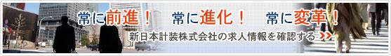 常に前進! 常に進化! 常に変革! 新日本計装株式会社の求人情報を確認する